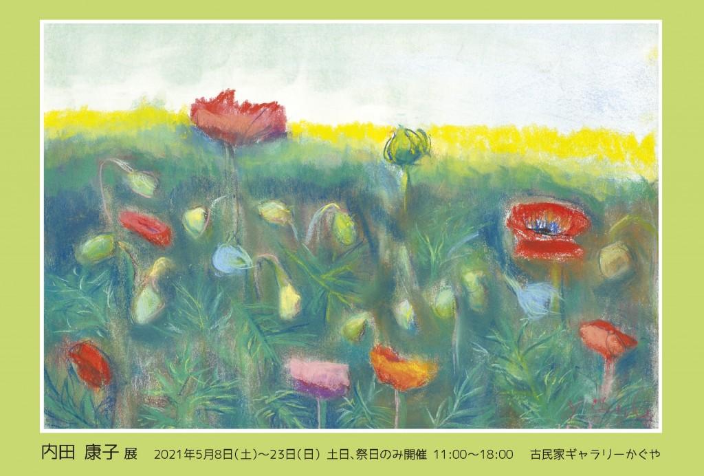2R-内田康子2021展-DM横_ページ_1