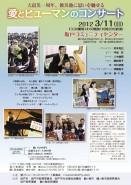愛とヒューマンのコンサート
