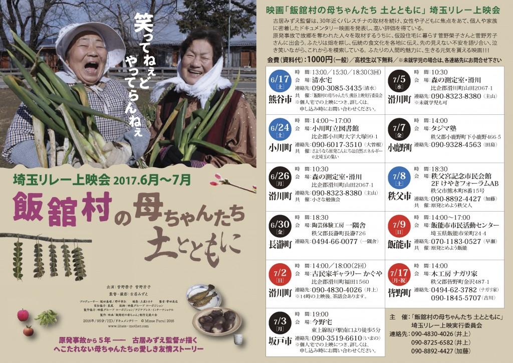 6-飯舘村の母ちゃんたちリレー上映会費_ページ_1