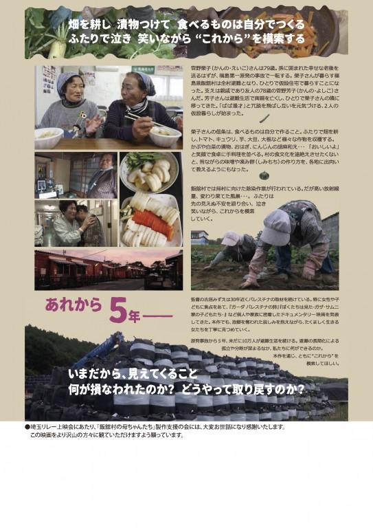 6-飯舘村の母ちゃんたちリレー上映会費_ページ_2