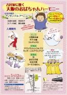 3-20120512abe-new