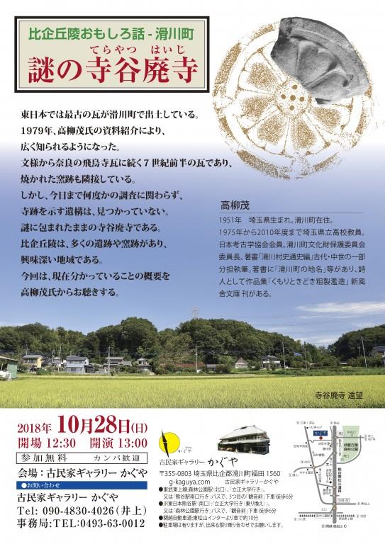 4-滑川町寺谷廃寺について