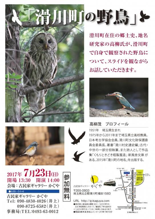 2-滑川町の野鳥の話