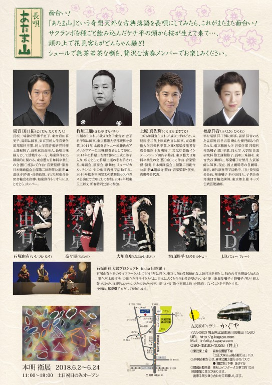 10R-20180602長唄あたま山フライヤー_ページ_2