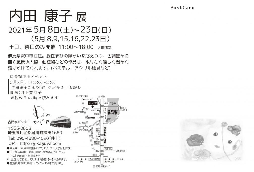2R-内田康子2021展-DM横_ページ_2