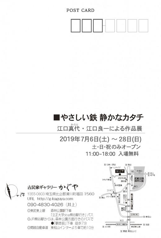 3-201906-江口真代良一展かぐや _ページ_2