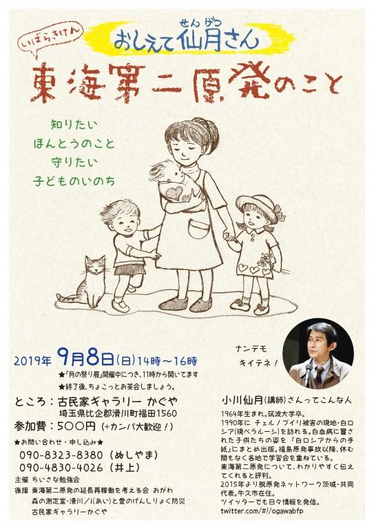 11-小川仙月講演会クレヨンA4仕上がり_ページ_1