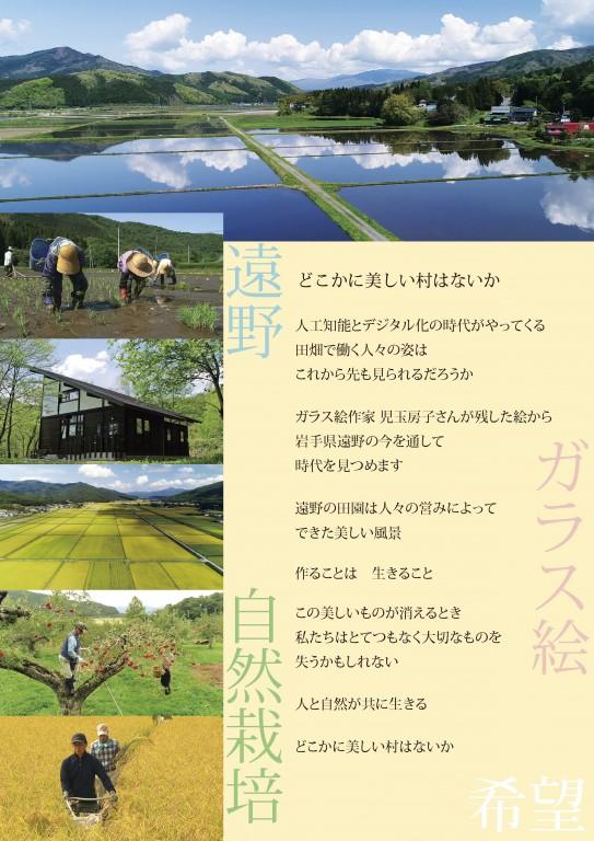 4-どこかに美しい村ー上映会_ページ_2