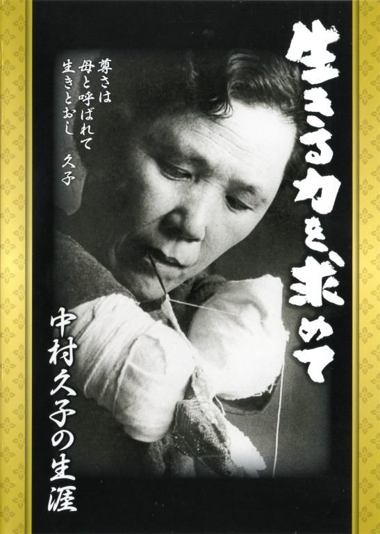 中村久子の生涯パッケージ表