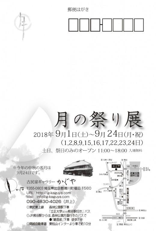 4-月の祭り展2018_ページ_2