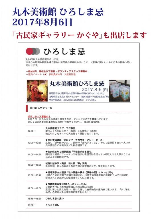 20170806丸木美術館広島忌-かぐや