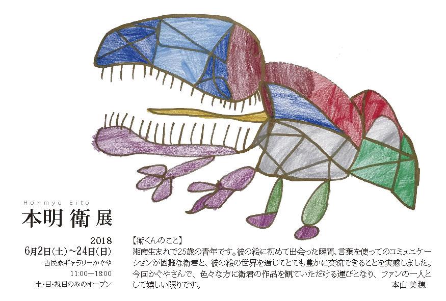 6-衛くん展-DM横_ページ_2