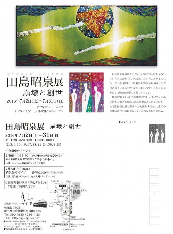 8-田島昭泉展-表裏Web用