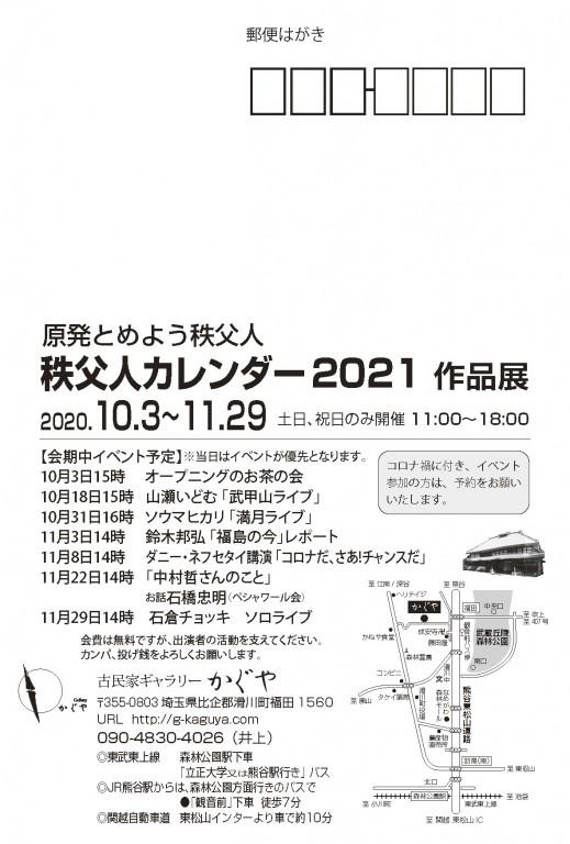5-秩父人カレンダー展2021はがき_ページ_2