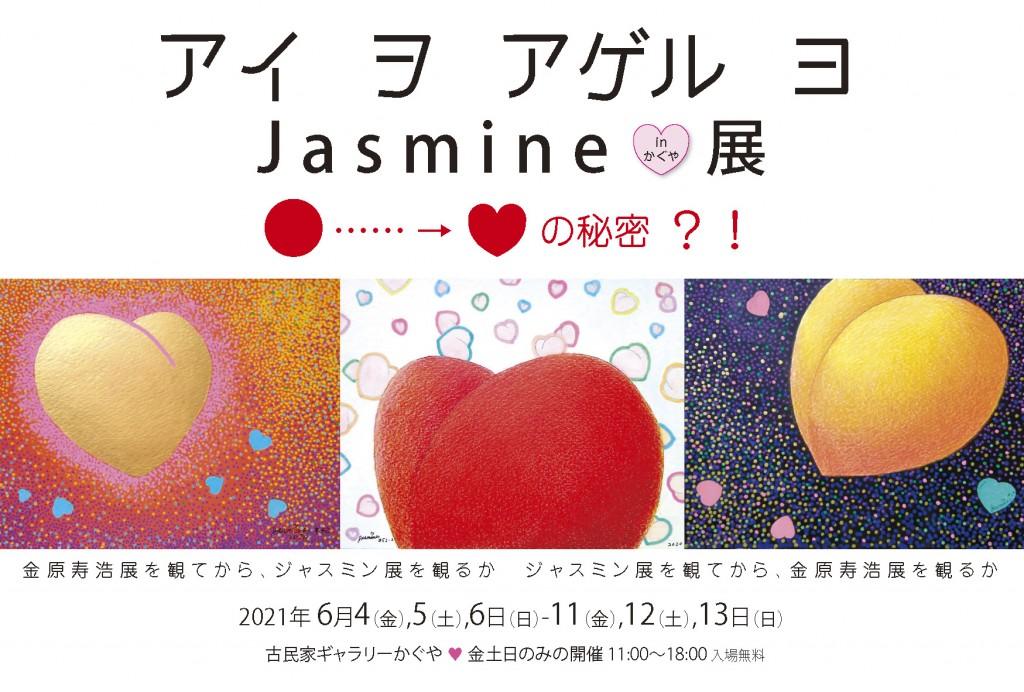 1-ジャスミン展-DM横_ページ_1