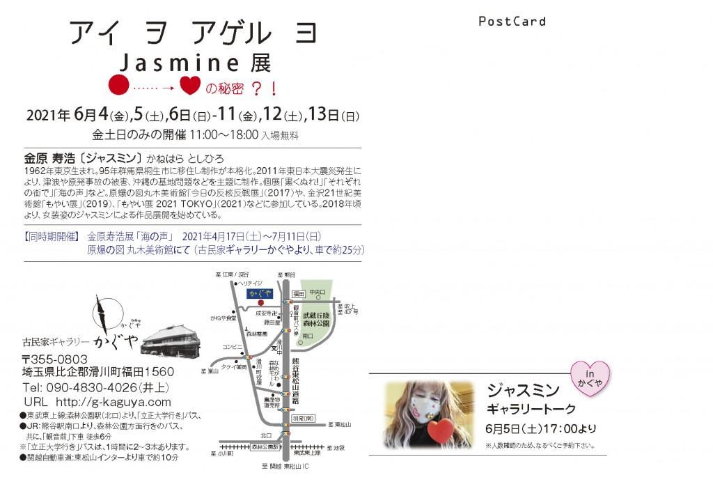 1-ジャスミン展-DM横_ページ_2