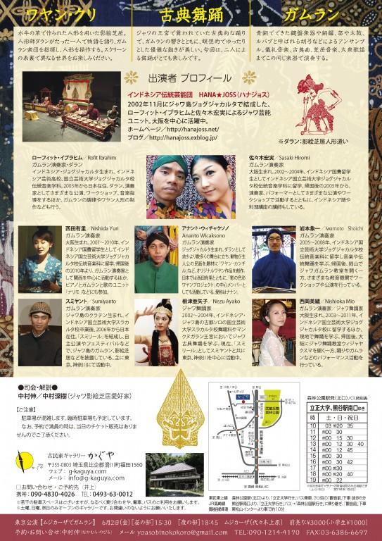 4-20170604ワヤン_ページ_2