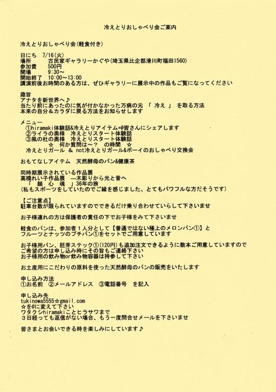 冷えとり-平澤チラシ