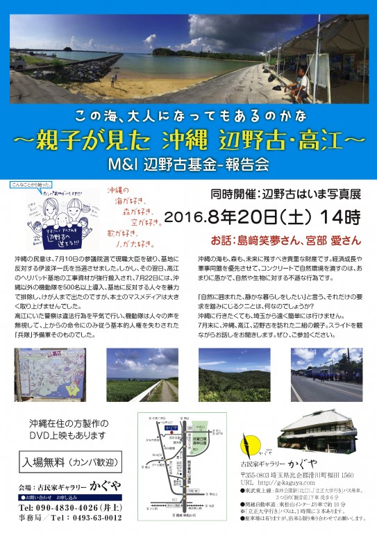 1-20160820高江報告のコピー