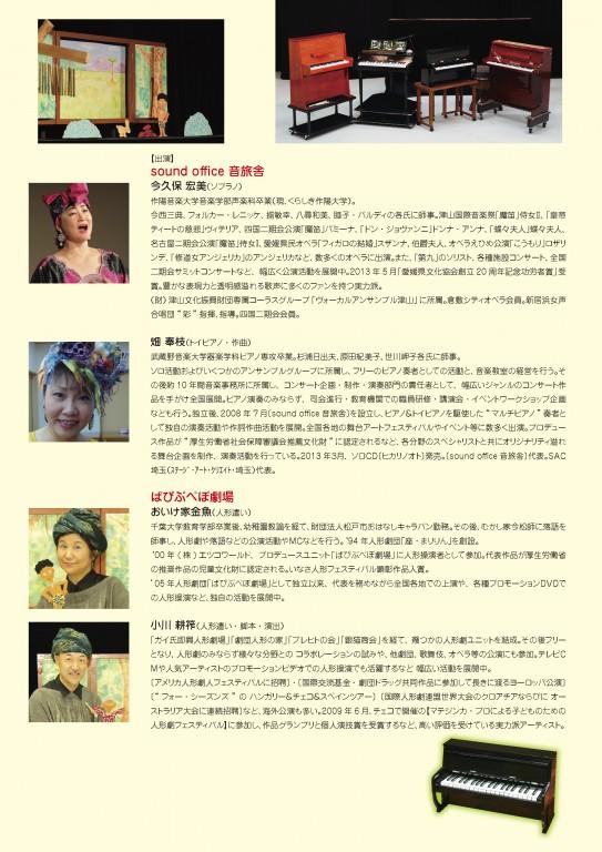 1-20170730音旅舎A4_ページ_2