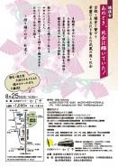 織田百合子 講演会「あのとき、比企は輝いていた」