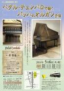 「ペダル・チェンバロで聴くバッハのオルガン音楽」