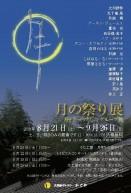 月の祭り展