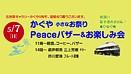 かぐや Peaceバザー&お楽しみ会