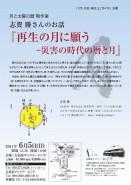 志賀勝 講演『再生の月に願う-災害の時代の暦と月』