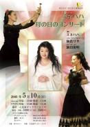 ミネハハ&板倉リサ 母の日コンサート