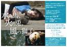 『水の馬、火の兎、風の獅子』上映会+ミニライブ