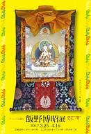 チベット仏画師 【飯野博昭展】