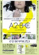 「A2-B-C」上映会とお話