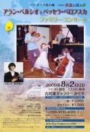 アラン一家のコンサート「パリオペラ座の風」