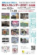 「原発とめよう秩父人カレンダー2021展」