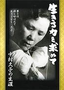 映画【生きる力を求めて 「中村久子の生涯」】上映会