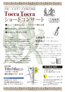 Tocca Tocca(トッカ トッカ)ショートコンサート