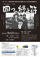 映画「四つの終止符」上映会+監督トーク-舞