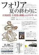 「フォリア-夏の終わりに」立川叔男 古楽器コンサート