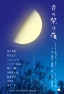 月の祭り展2013