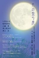 月の祭り展 2014