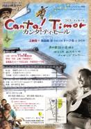 カンタ!ティモール上映会+南風島渉さんトーク会
