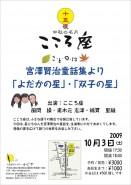 こころ座公演 宮澤賢治童話集より「よだかの星」「双子の星」