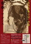 香春〈カワラ〉ソロ・ダンス「古代形象の花」序章