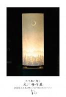 大川修作展「月と森の灯り」
