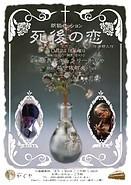 朗読セッション「死後の恋」